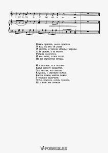 """Песня """"Осень пришла"""" Музыка С. Юдиной: ноты"""