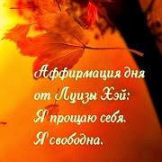 Аффирмация Луиза Хей