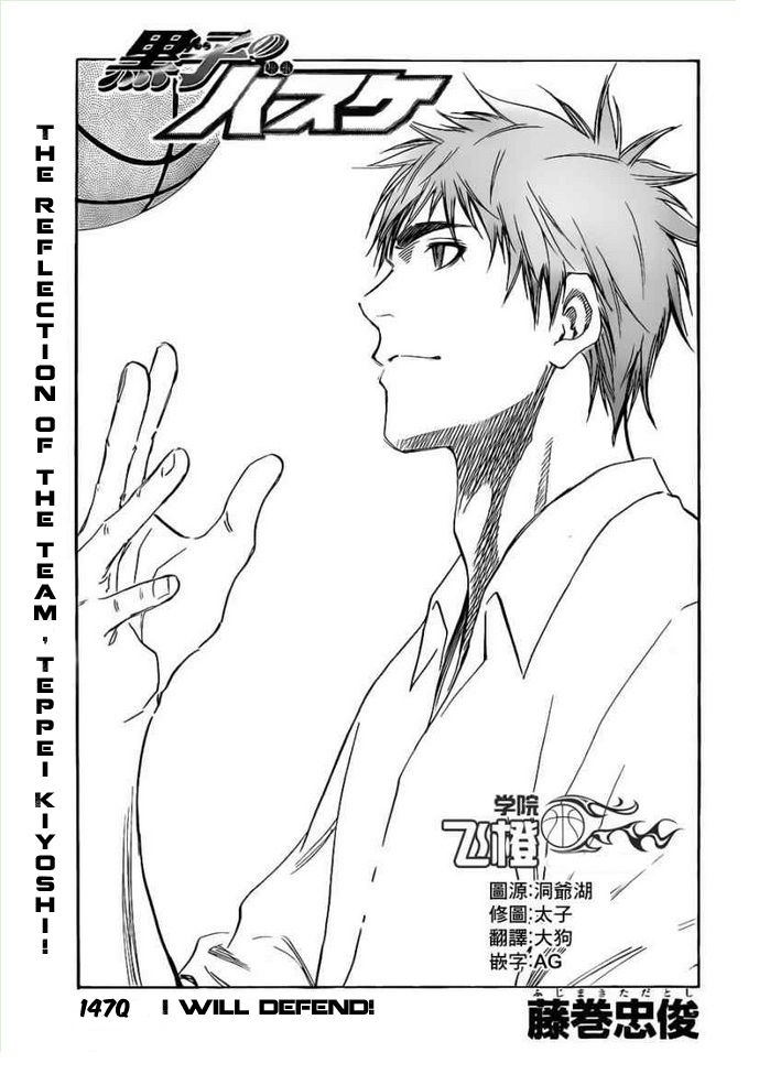 Kuroko no Basket Manga Chapter 147 - Image 01