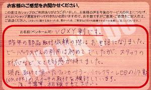 ビーパックスへのクチコミ/お客様の声:VOXY乗りです。 様(京都府宇治市)/トヨタ VOXY