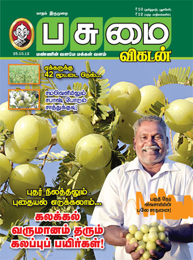 Read Pasumai Vikatan Issue Dated 25-10-2012 online for FREE