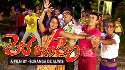 SadaDew Doni Sinhala Film Full