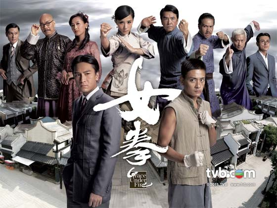 Grace Under Fire TVB Drama Astro on Demand