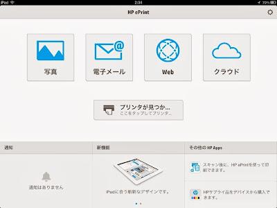 ePrint の初期画面
