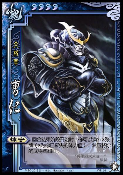 Cao Ren 5