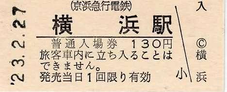 京浜急行電鉄 硬券入場券 C横浜駅