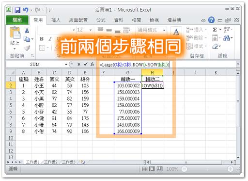 複製資料並用 Large 函數排序