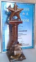 премия PRESSзвание-2011
