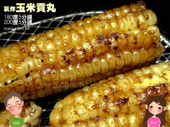 【naso氣炸鍋食譜】玉米貢丸沾烤肉醬,炸出來超美味(Philips Airfryer飛利浦免油健康氣炸鍋-黑色款)