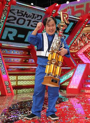 R-1ぐらんぷり2013チャンピオンの三浦マイルド