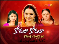 Kodala kodala koduku pellama Serial – Episode 7 – 06th Mar – Repeat