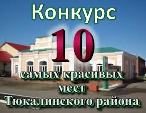 10 самых красивых мест Тюкалинского района