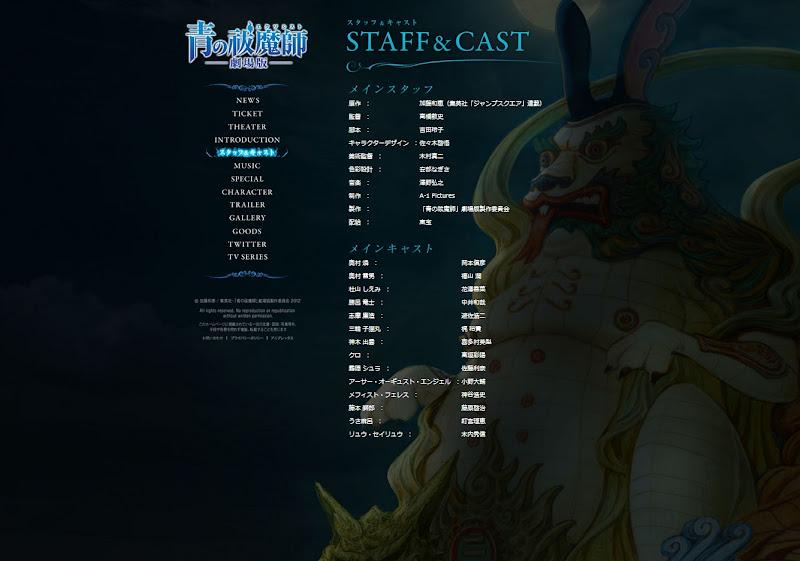 スタッフ&キャスト | 「青の祓魔師」劇場版公式サイト