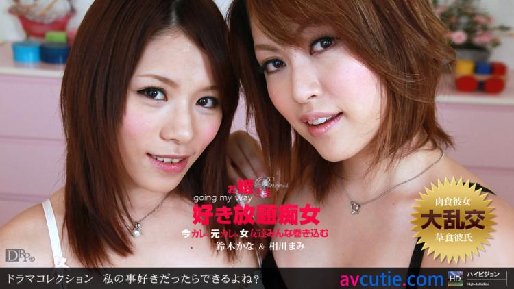 1Pondo.Drama.Collection.111211_215.Kana.Suzuki.Mami.Aikawa