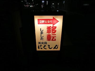 通りに置かれた「移転しました」と書かれた立看板