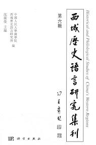 [西域历史语言研究集刊 Xiyu lishi yuyan yanjiu jikan 6 (2013)]