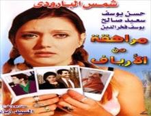 فيلم مراهقة من الارياف للكبار فقط