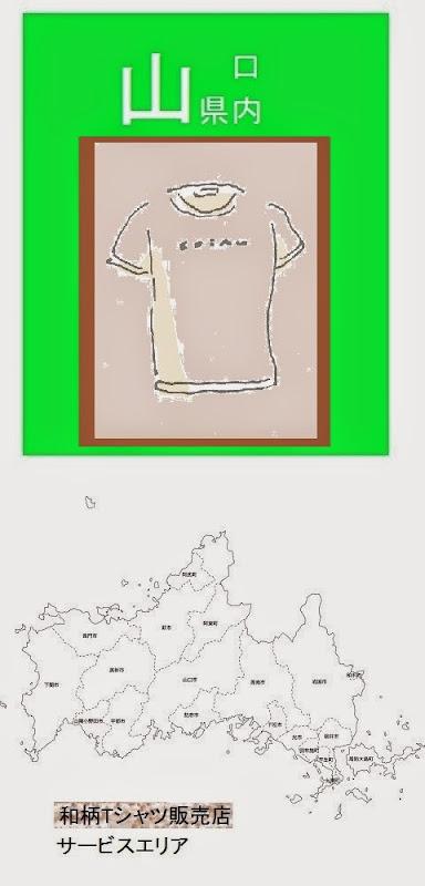 山口県内の和柄Tシャツ販売店情報・記事概要の画像