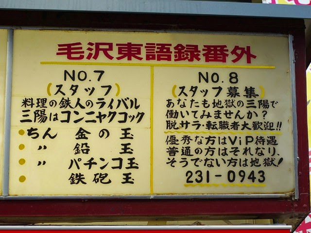 毛沢東語録7と8