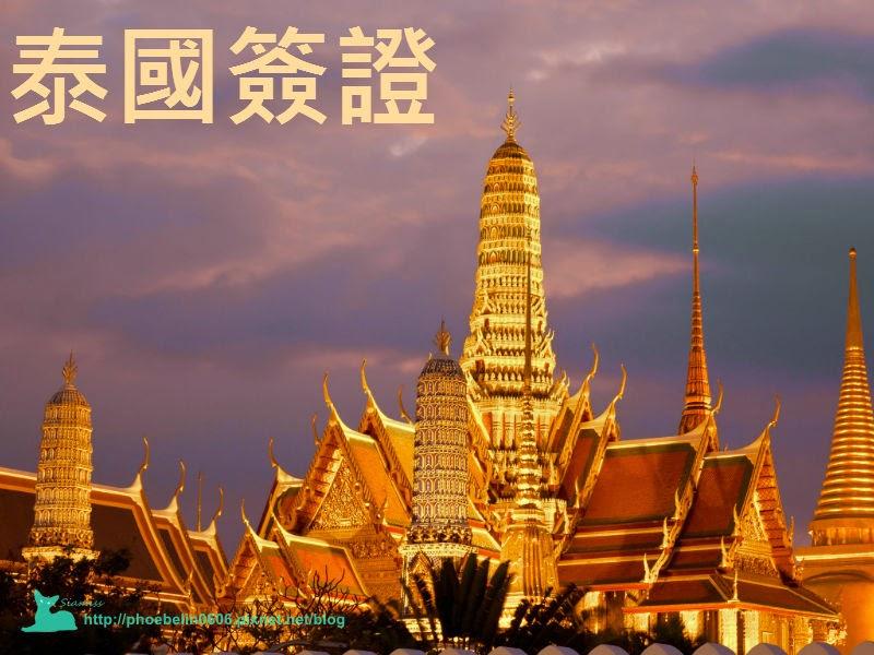 泰國簽證辦理