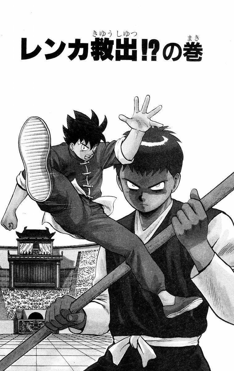 鉄拳チンミ; Ironfist Chinmi; Kung Fu Boy Chapter 151 Page 1