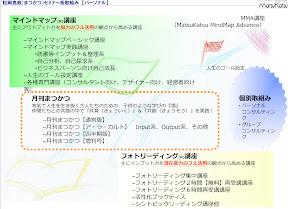 株式会社MatsuKatsuの【パーソナル】分野の取組み 2012年 Ver1