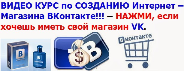 Как за 7 дней создать Интернет-магазин в Вконтакте картинка