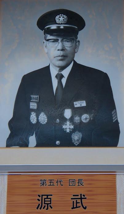 第5代団長・源武 氏