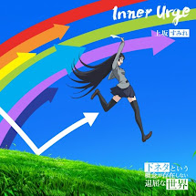 Shimoneta to Iu Gainen ga Sonzai Shinai Taikutsu na Sekai ED Single – Inner Urge