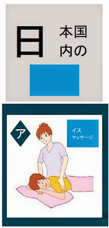 日本国内のアイスマッサージ店情報・記事概要の画像