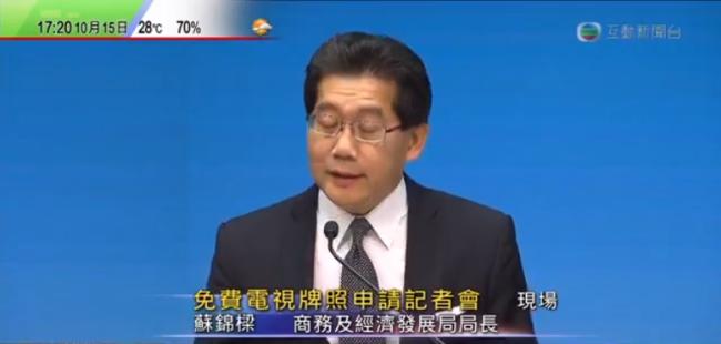 商務及經濟發展局局長蘇錦樑開記者會,宣佈香港電視申請遭拒