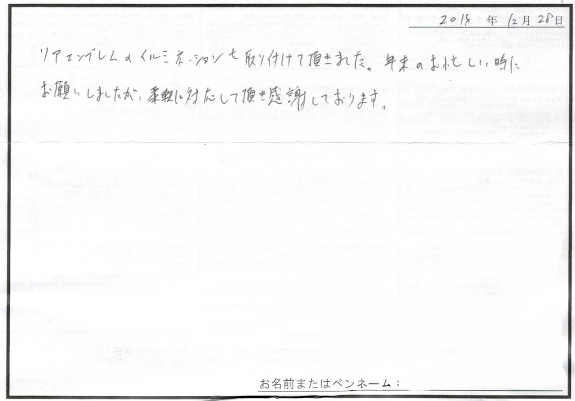 ビーパックスへのクチコミ/お客様の声:VEZEL LOVE 様(京都市伏見区)/ホンダ ヴェゼル