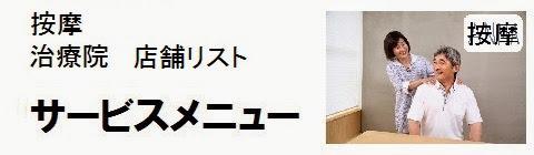 日本国内の按摩治療院情報・サービスメニューの画像