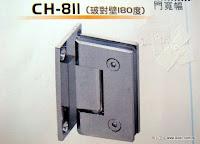 裝潢五金 品名:CH811-玻對壁回歸鉸鍊 規格:180度 /雙向 厚度:8~12MM 承重:45KG 材質:白鐵 玖品五金