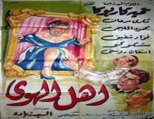 فيلم اهل الهوي