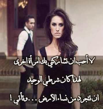 شهرزاد الخليج : لا احب ان تشاركنى بك امراة اخرى!!