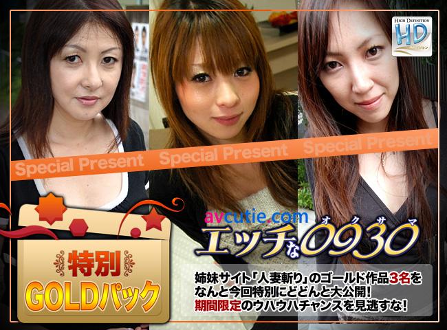 H0930.orimrs783.Gold.Pack.3