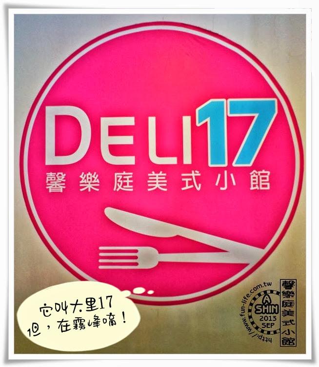 Seventeen馨樂庭美式小館-學生聚餐首選