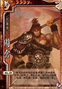 Zhou Cang 9