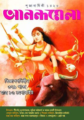Anandamela Puja 1420