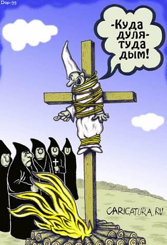 Карикатура: куда дуля - туда дым!