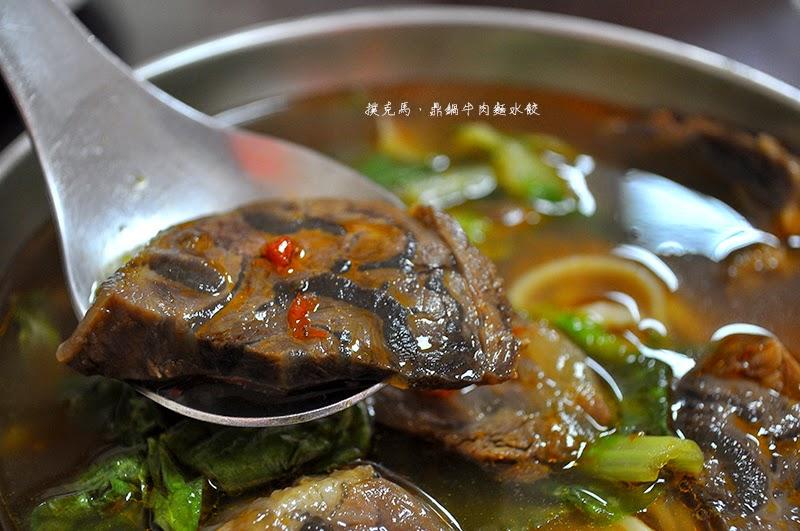 鼎鍋牛肉麵水餃