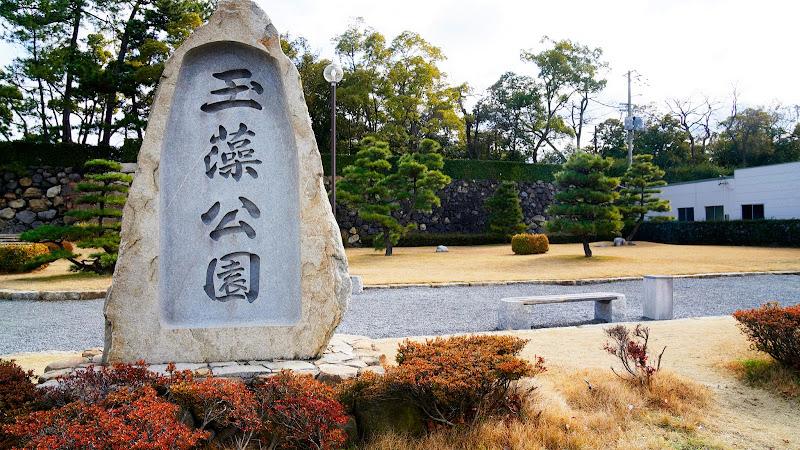 玉藻公園(高松城跡) 写真1