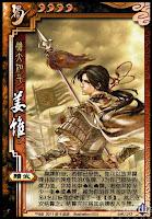 Jiang Wei 11