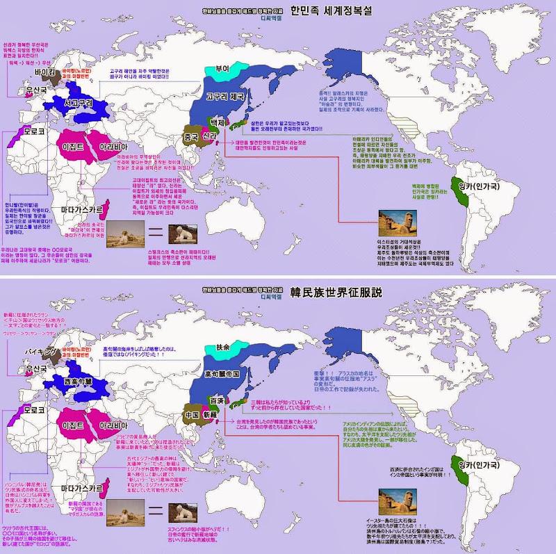 漢民族世界征服説