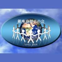 銀座 意思志の会のイメージ