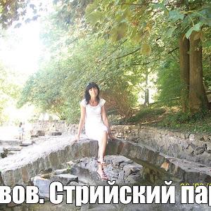 Лена Савкова