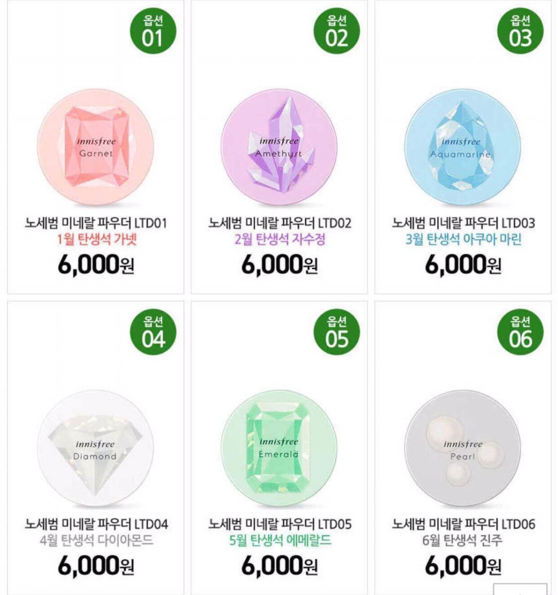 No Sebum Mineral Powder LUCKY EDITION 2018