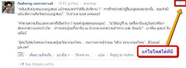 กูเกิ้ลพลัส (Google+)