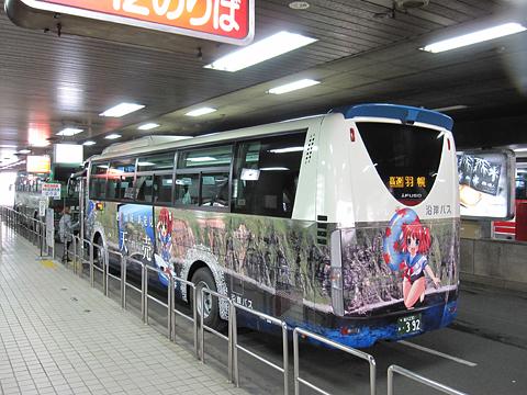 沿岸バス「特急はぼろ号」・392 札幌駅前BT改札中 リア